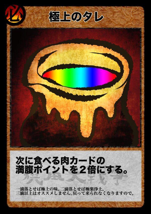 gokujou