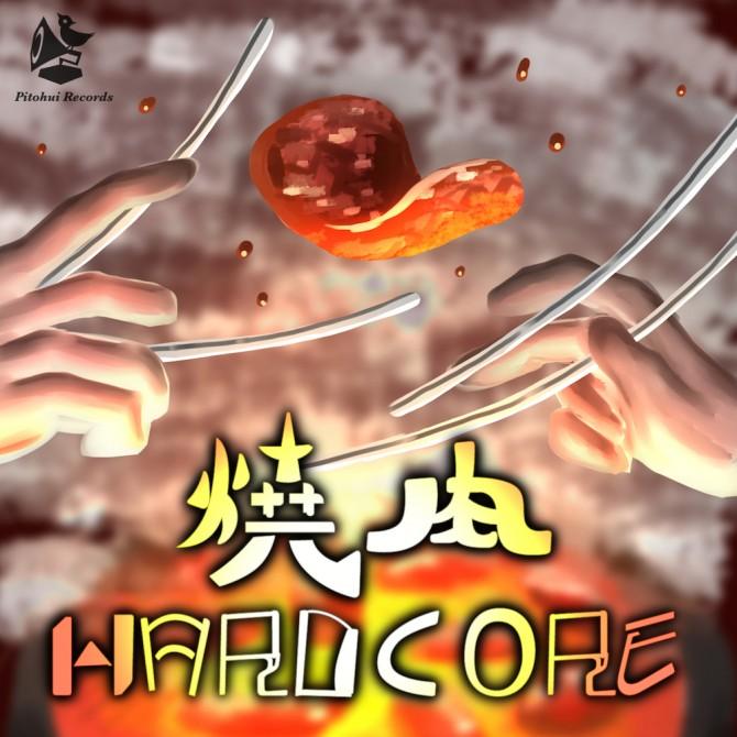 yakinikuhardcore10002